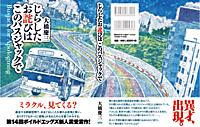 Busjackcover_2
